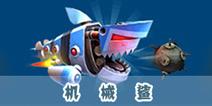饥饿鲨:进化机械鲨
