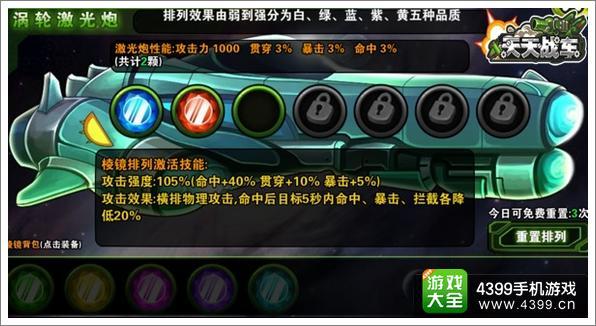 天天战车装备系统介绍 不同装备功能不同
