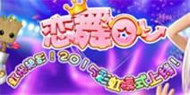 """《恋舞OL》最新""""彩虹模式""""攻略"""