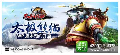 太极熊猫wp版