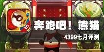 熊猫大侠闯天下 《奔跑吧!熊猫》评测