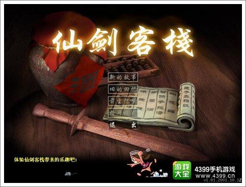 仙剑客栈单机游戏