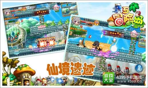 冒险岛5仙境遗迹玩法介绍