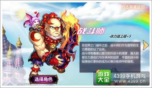 GBA口袋妖怪手游战斗师