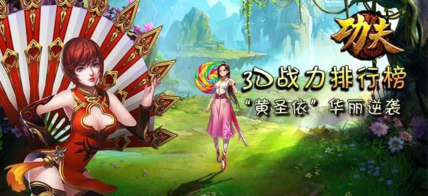 黄圣依华丽逆袭 《功夫手游》3D战力排行榜