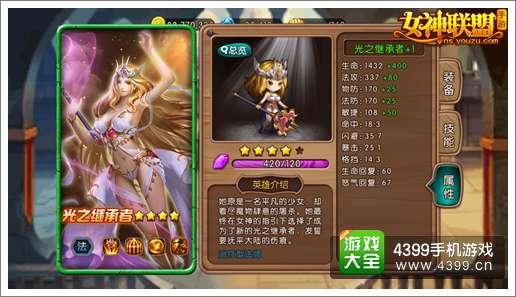 女神联盟新女神