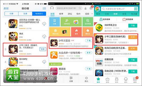 《少年三国志》在iOS、腾讯、360排名