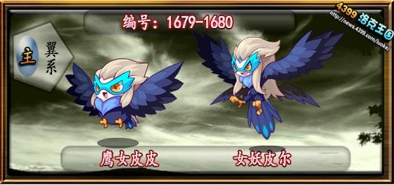 洛克王国鹰女皮皮_女妖皮尔技能表