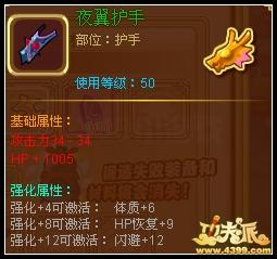 龙斗士夜翼护手(绿)