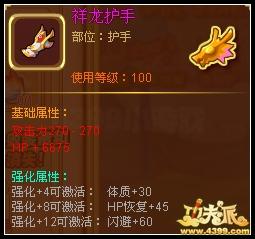 4399功夫派祥龙护手紫色品质 功夫派仙兽装备祥龙护手