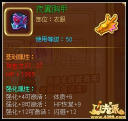 4399功夫派夜翼胸甲紫色品质 功夫派仙兽装备夜翼胸甲