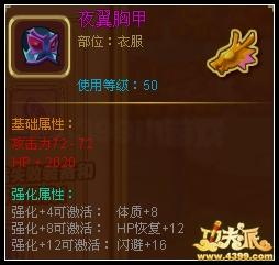 功夫派夜翼胸甲(紫)