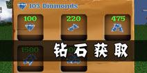 被尘封的故事钻石怎么得 钻石获取攻略