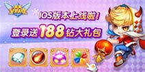 《天天宝石大战》上架苹果商店 下载就送188钻大礼包