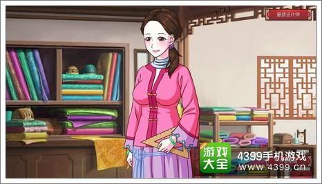 皇后成长计划2服装设计师结局