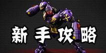 铁甲钢拳冠军赛格斗技巧 新手入门攻略