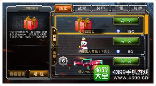 全民枪战2(枪友嘉年华)元宵节礼包