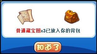洛克王国藏宝图背包