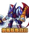 卡布西游超磁体战士