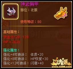 功夫派神云胸甲(紫)