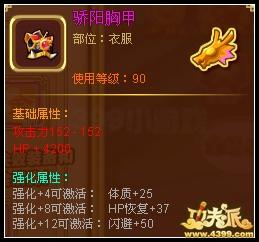 功夫派骄阳胸甲(紫)