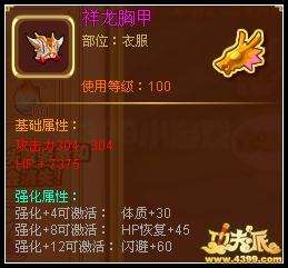 功夫派祥龙胸甲(紫)
