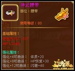 功夫派神云腰带(紫)