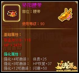 功夫派骄阳腰带(紫)