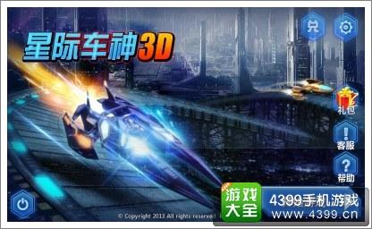 星际车神3D