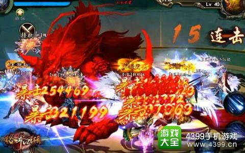 格斗江湖游戏截图