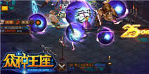 众神王座杀人爆装实力为王 传奇经典玩法