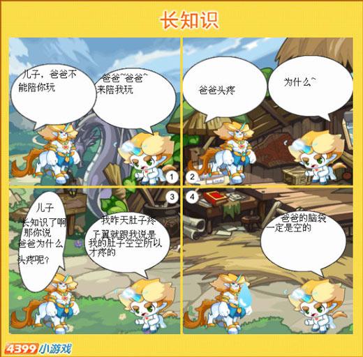洛克王国四格漫画之萌宝宝长知识图片