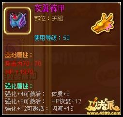 功夫派夜翼裤甲(紫)