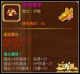 功夫派骄阳裤甲(紫)