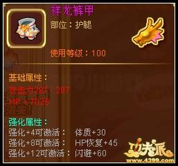 功夫派祥龙裤甲(紫)