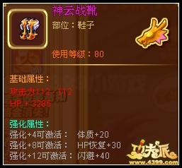 功夫派神云战靴(紫)