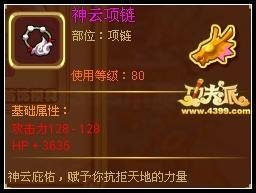 功夫派神云项链(紫)