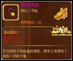 功夫派骄阳项链(紫)
