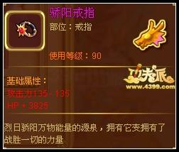 功夫派骄阳戒指(紫)