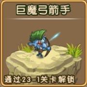 勇者守卫军巨魔弓箭手图鉴 巨魔弓箭手攻击属性解析