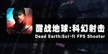 黎明曙光在前线 《酣战地球:科幻射击》评测