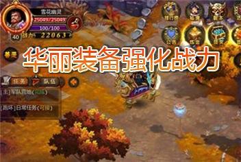 众神王座坐骑系统介绍 华丽装备强化战力