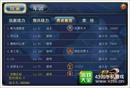 君王3勇者殿堂