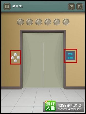 100道门的超机密实验室第31关攻略