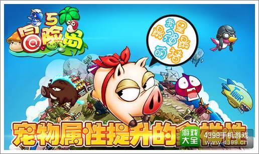 冒险岛5宠物玩法攻略