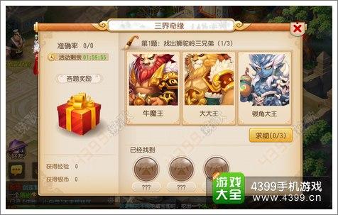手游资讯app_4399梦幻西游手游辅助工具箱app上线 最全攻略资讯秘籍 点击下载,或者