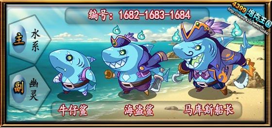 洛克王国牛仔鲨_海盗鲨_马库斯船长技能表