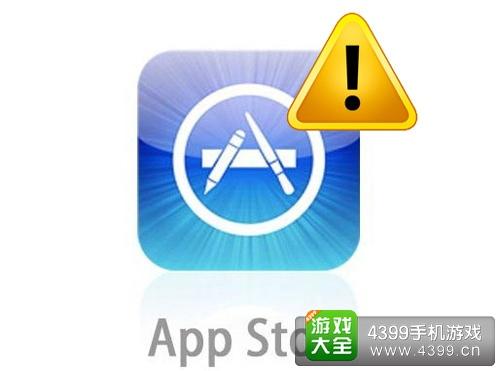 AppStore服务器连不上
