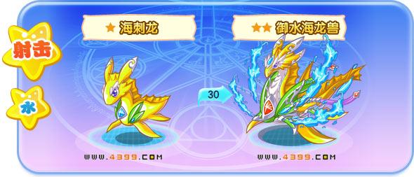 卡布仙踪御水海龙兽技能表