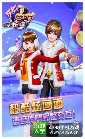 中国好歌曲:乐舞礼包